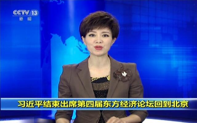 习近平结束出席第四届东方经济论坛回到北京