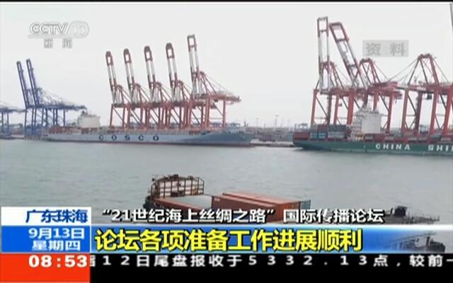 """广东珠海:""""21世纪海上丝绸之路""""国际传播论坛——论坛各项准备工作进展顺利"""
