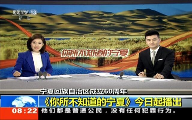 宁夏回族自治区成立60周年:《你所不知道的宁夏》今日起播出