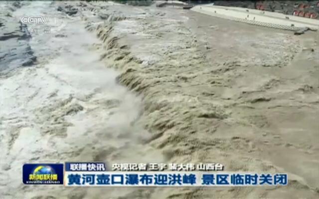 联播快讯:黄河壶口瀑布迎洪峰  景区临时关闭