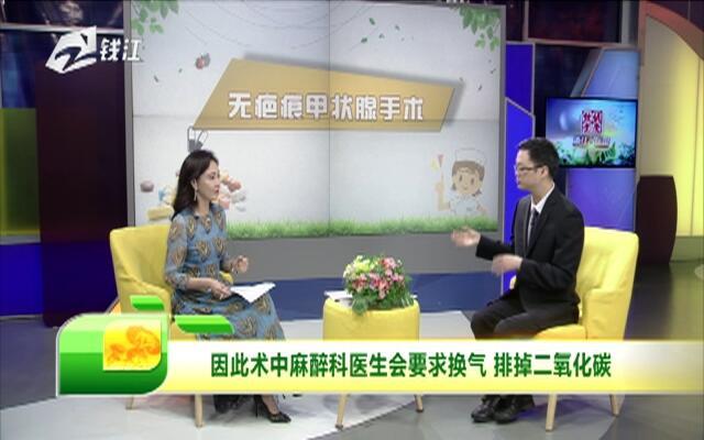 20180914《全民大健康》:浙江名医馆——无疤痕甲状腺手术