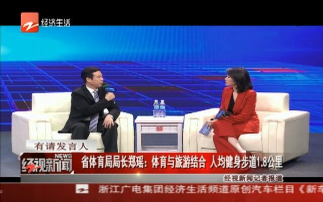 有请发言人:省体育局局长郑瑶——体育与旅游结合  人均健身步道1.8公里