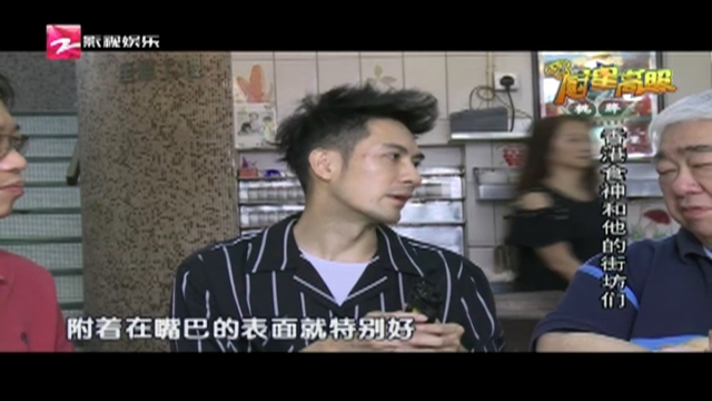 20180915《厨星高照》:香港食神和他的街坊们