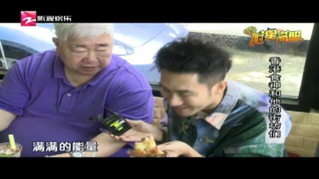 20180916《厨星高照》:香港食神和他的街坊们
