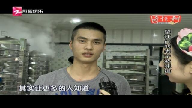 20180917《美食兄弟连》:望江门的老宁波味道