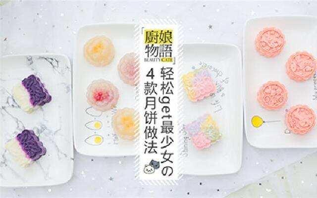 【厨娘物语】轻松get最少女的4款月饼做法