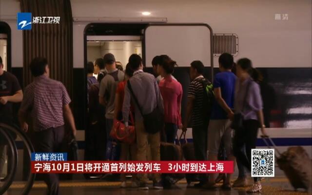 宁海10月1日将开通首列始发列车  3小时到达上海