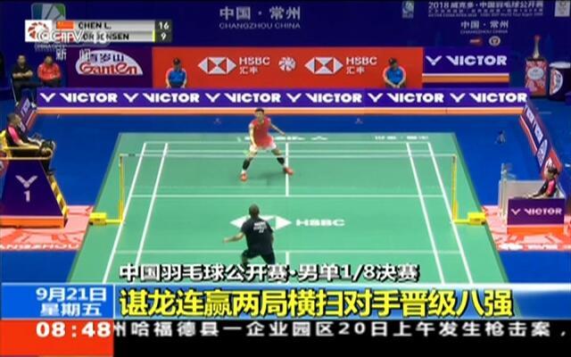 中国羽毛球公开赛·男单1/8决赛:石宇奇逆转战胜韩国老将李炫一