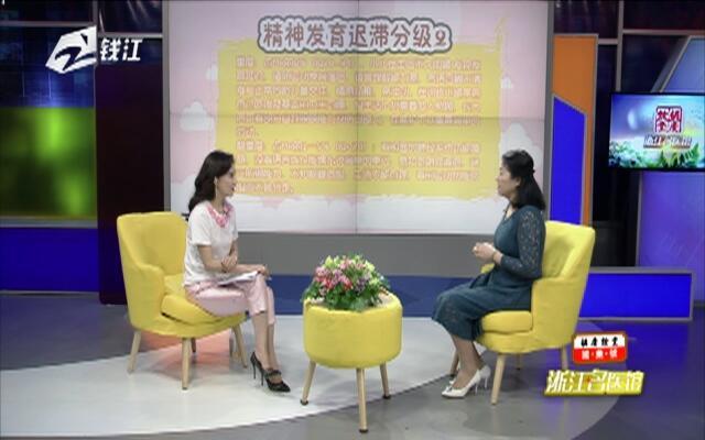 20180929《全民大健康》:浙江名医馆——正确认识精神发育迟缓(上)