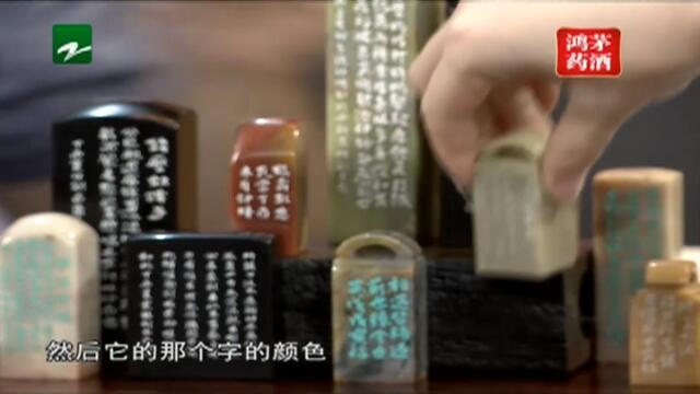 20180929《午夜说亮话》:匠心中国——篆刻艺术