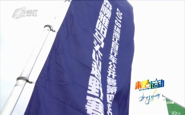 20180930《全民大健康》:来吧!运动——2018年环浙江自行车公开赛雅阳站