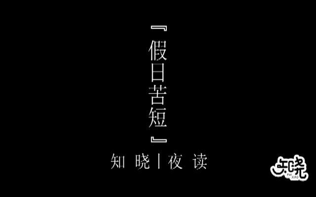 知晓丨夜读:假日苦短