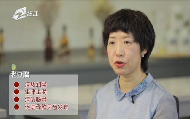 20181001《全民大健康》:美食世界观——西葫芦豆腐丸子