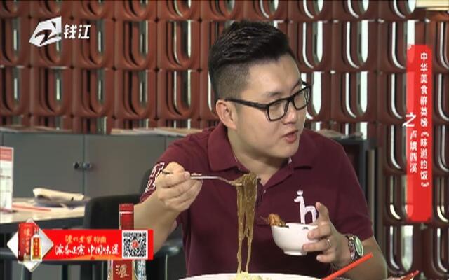 20181001《全民大健康》:美食世界观——庐境西溪