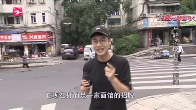 20181002《美食兄弟连》:小巷藏着一家小店王
