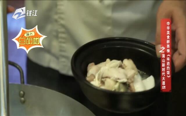 20181002《全民大健康》:美食世界观——中华美食群英榜《味道约饭》之萧山新时代大酒店