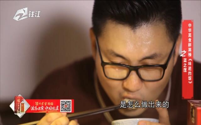 20181003《全民大健康》:美食世界观——中华美食群英榜《味道约饭》之蓝之莲