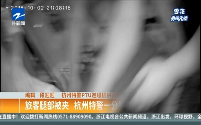 旅客腿部被夹  杭州特警一分钟巧施援手