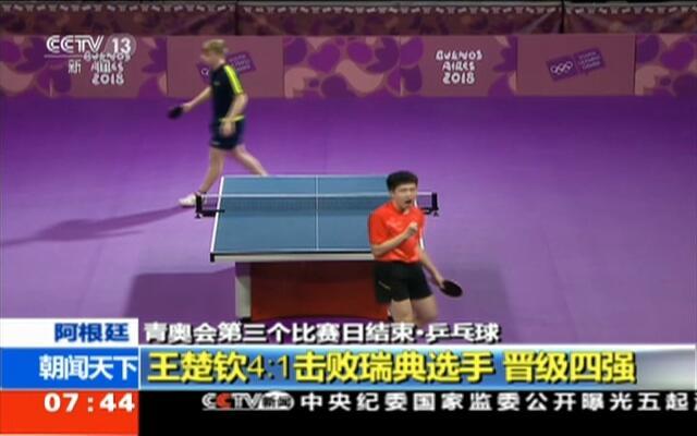 阿根廷:青奥会第三个比赛日结束·乒乓球——王楚钦4:1击败瑞典选手  晋级四强