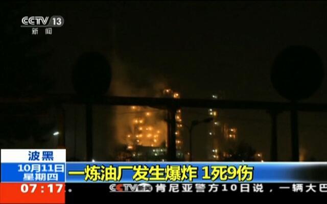 波黑:一炼油厂发生爆炸  1死9伤