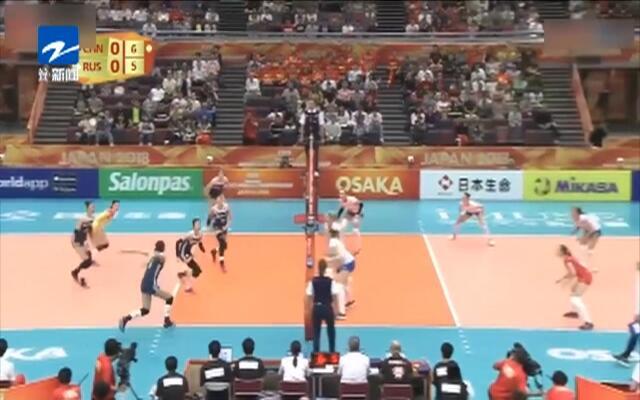 世锦赛:激战四局  中国女排3比1力克俄罗斯晋级六强