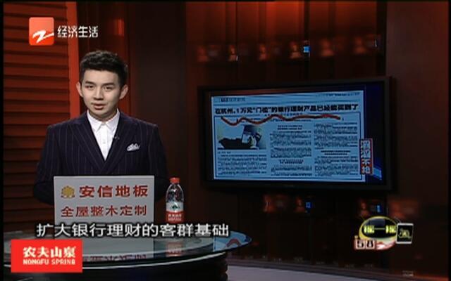 """滔滔不绝:在杭州1万元""""门槛""""的银行理财产品已经能买到了"""