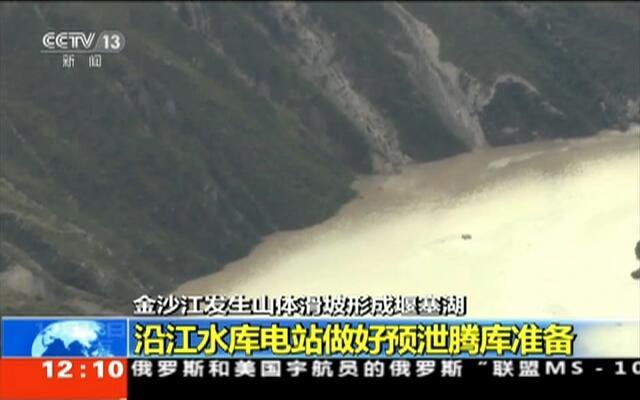 金沙江发生山体滑坡形成堰塞湖:堰塞湖蓄水约1亿立方米
