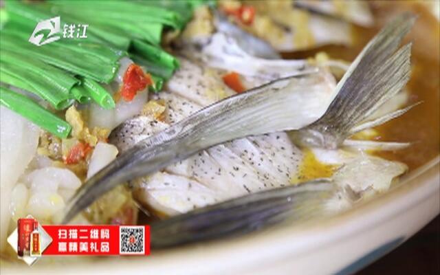 """中华美食群英榜""""味道约饭""""  萧山茅潭江鱼庄"""