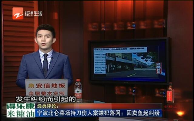 经典评论:宁波北仑菜场持刀伤人案嫌犯落网——因卖鱼起纠纷