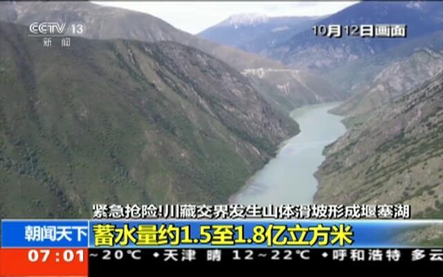 紧急抢险!川藏交界发生山体滑坡形成堰塞湖:蓄水量约1.5至1.8亿立方米