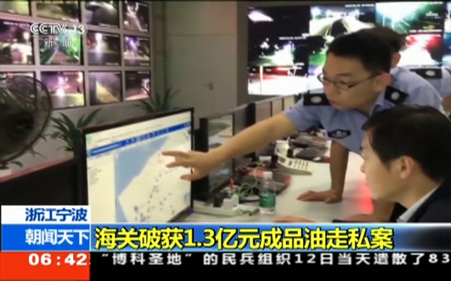 浙江宁波:海关破获1.3亿元成品油走私案