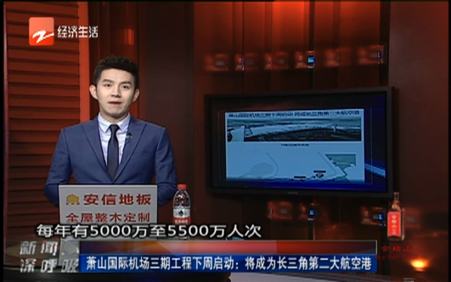 萧山国际机场三期工程下周启动:将成为长三角第二大航空港