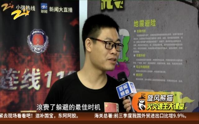 旋风熊猫安全逃生大课堂:地震逃生先要躲