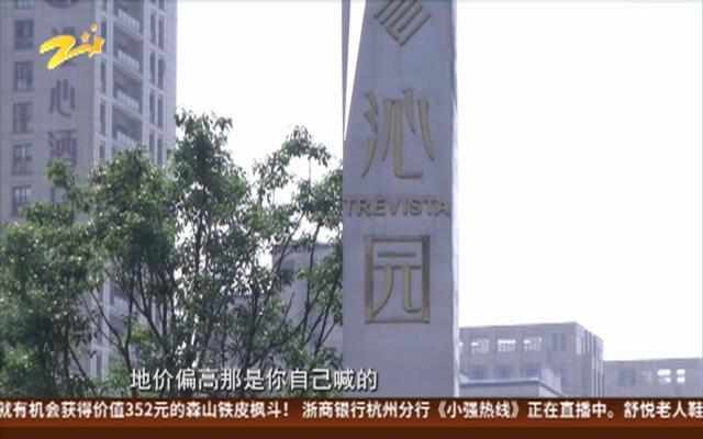 杭州申花地王项目入市  二套要求冻结340万现金