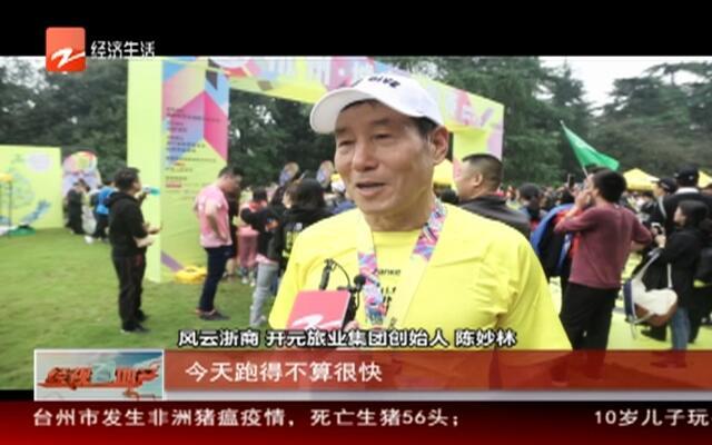 与时代一起奔跑  万科2018杭州城市乐跑赛西湖开跑