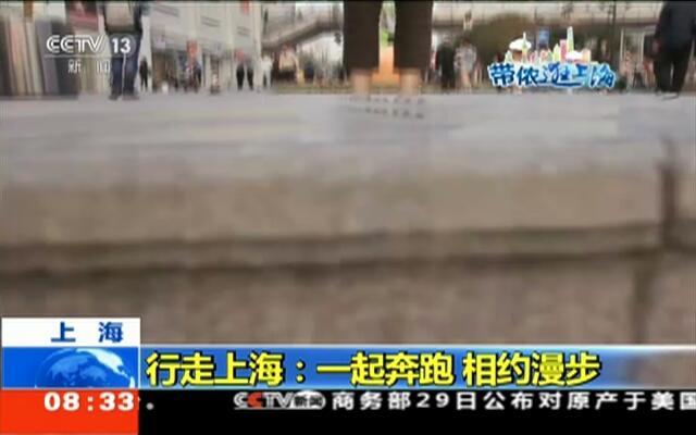 上海:带侬逛上海  行走上海——一起奔跑  相约漫步