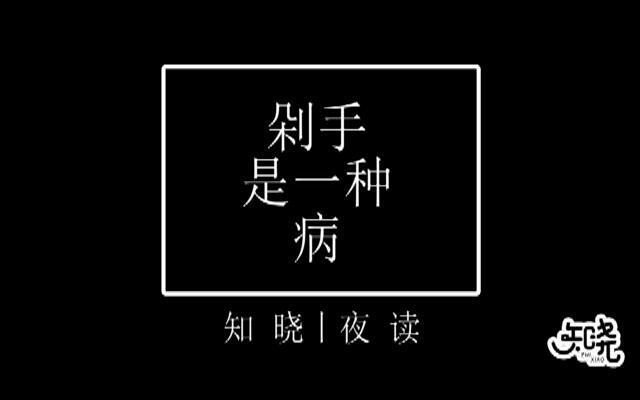"""知晓丨夜读:""""剁手""""是一种病"""