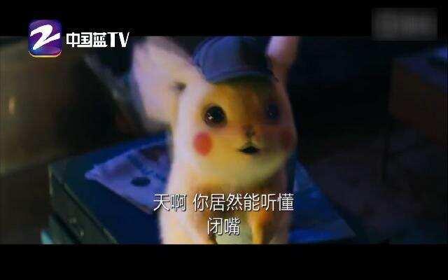 《精灵宝可梦:大侦探皮卡丘》电影中文预告曝光