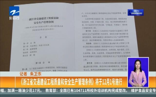 《浙江省交通建设工程质量和安全生产管理条例》将于12月1号施行