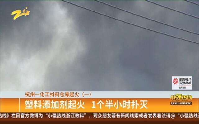 杭州一化工材料仓库起火(一):塑料添加剂起火  1个半小时扑灭