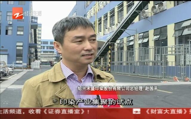 激荡四十年——改革开放看浙江·区域篇:绍兴柯桥——一座布托起来的城