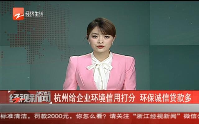 杭州给企业环境信用打分  环保诚信贷款多