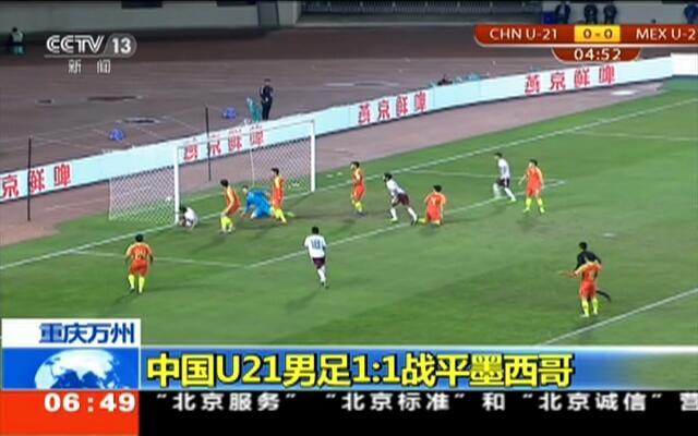 重庆万州:中国U21男足1:1战平墨西哥