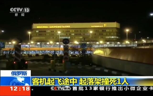俄罗斯:客机起飞途中  起落架撞死1人