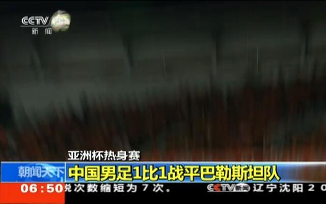亚洲杯热身赛:中国男足1比1战平巴勒斯坦队