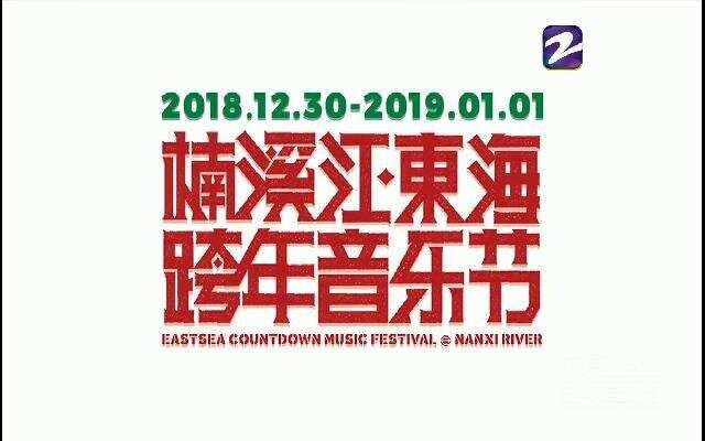 楠溪江东海跨年音乐节 一起嗨翻2019