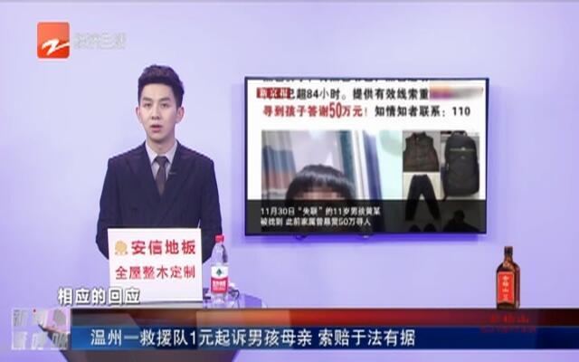 温州一救援队1元起诉男孩母亲  索赔于法有据