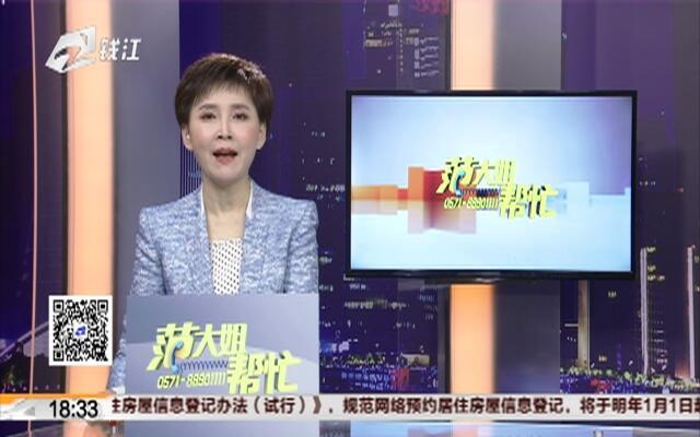 """浙江在全国率先出台新规管理""""网约房"""":明年1月1日起推行""""实名制"""""""