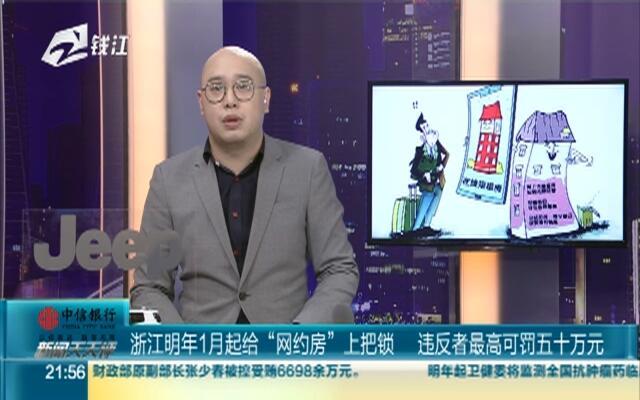 """浙江明年1月起给""""网约房""""上把锁  违反者最高可罚五十万元"""
