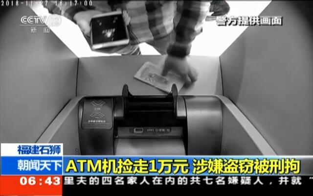 福建石狮:ATM机捡走1万元  涉嫌盗窃被刑拘